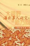 Hai Wai Hua Ren Yan Jiu De Da Shi Ye Yu Xin Fang Xiang: Wang Gengwu Jiao Shou Lun Wen Xuan